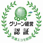 グリーン経営認証!!イメージ